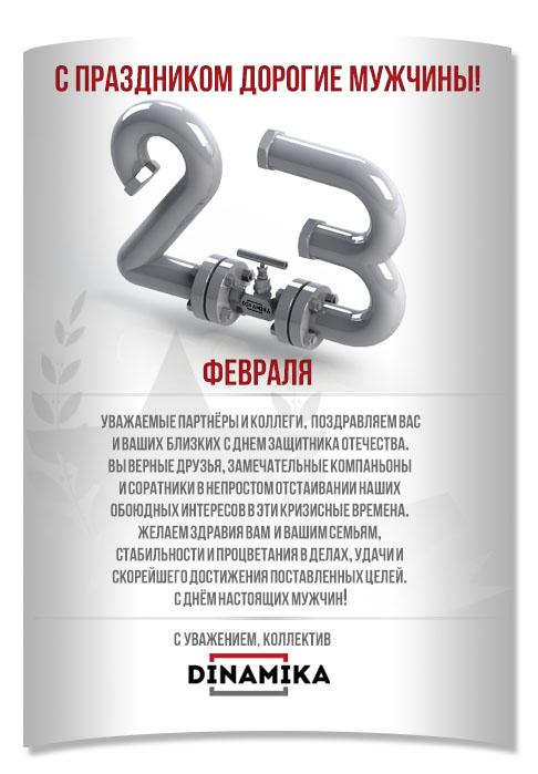 Газпром поздравление с 23 февраля